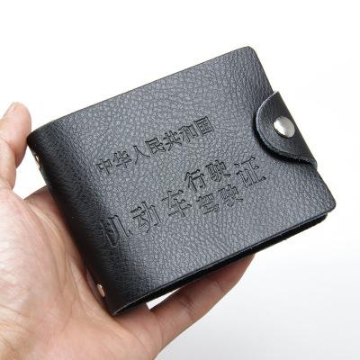 驾驶证包证件包 信用卡包行驶证包男女通用
