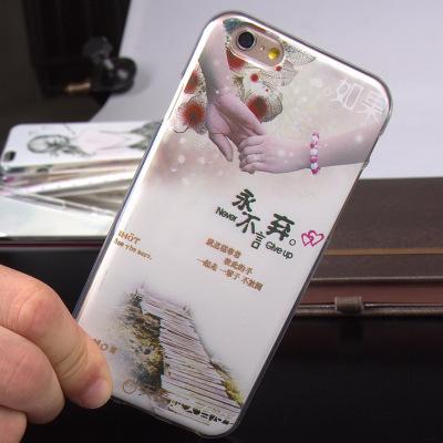 iPhone6/6s手机套软套彩印手机壳(永不言弃)