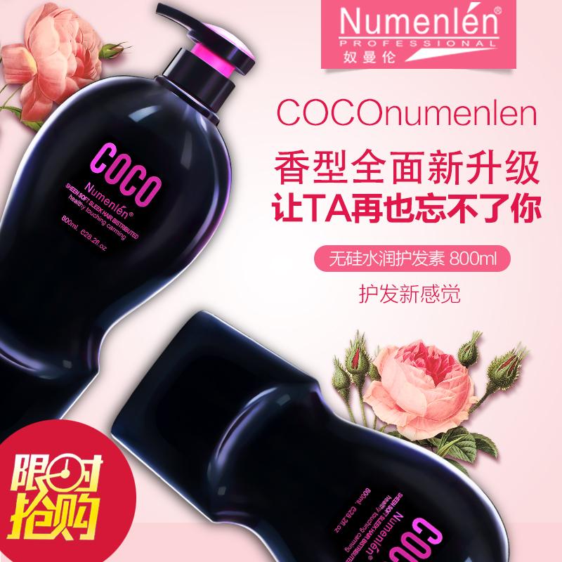 黑COCO香型护发素发膜倒膜 免蒸修复干枯受损毛躁