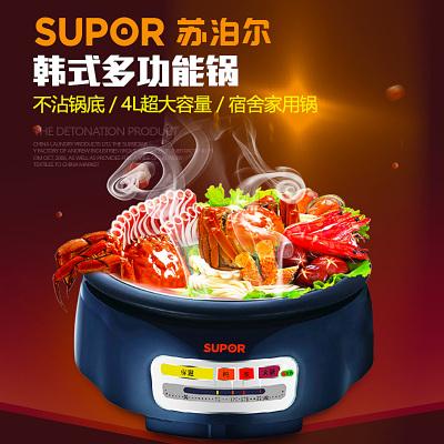 SUPOR/苏泊尔H26YK81多功能电煮锅 售价低于119元必关店!