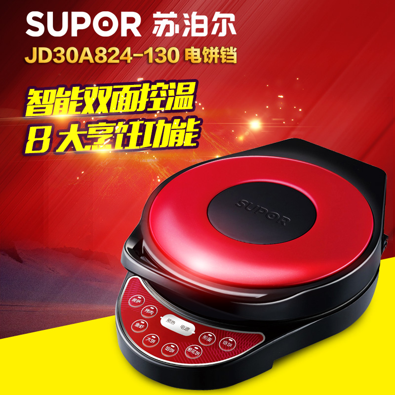 Supor/苏泊尔JD30A824-130电饼...