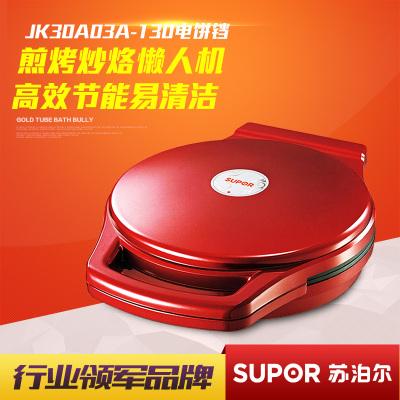 Supor/苏泊尔电饼铛JK30A03A-130电饼铛 售价低于139元必关店!