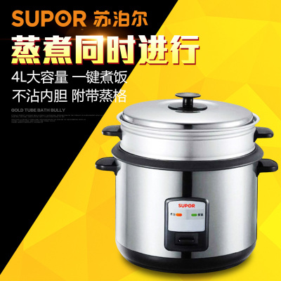 Supor/苏泊尔CFXB40B2D-70电饭煲4L 售价低于149元必关店!