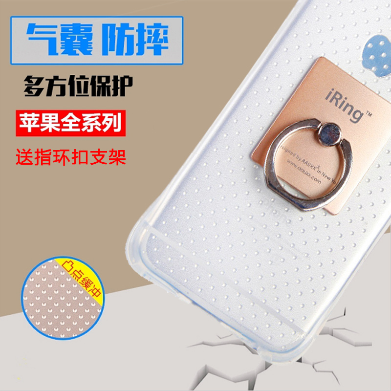 包邮!苹果6s plus硅胶套iphone6s手...