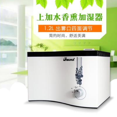家用静音卧室大容量办公室加湿器迷你空调空气香薰机GH-248