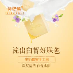 特价促销!羊奶蜂蜜手工皂 洁面沐浴洗脸皂美白补水母婴童孕可用
