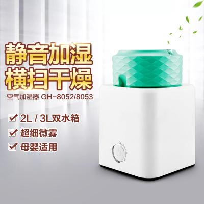 加湿器家用静音卧室大容量办公室加湿器迷你空气香薰机GH-8052
