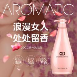 正品香港COCO包邮香型沐浴露 香水型持久留香保湿美白滋润750ml