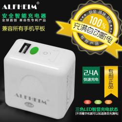 爱乐菲安全智能充电器5V2.4A快速充电头充满自动断电适用手机平板