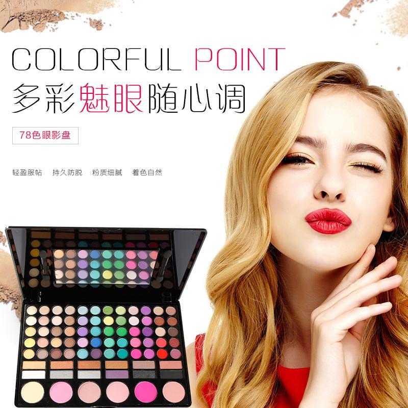 彩妆工具78色眼影盘化妆师个人用易...