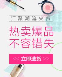 首页-分类栏目广告-美妆-2