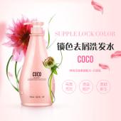 正品 COCO香型柔顺锁色洗发水 清爽控油去屑止痒 包邮750ML