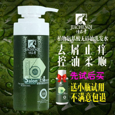 【佳辰奇】植物氨基酸深层修护洗发乳 350ml
