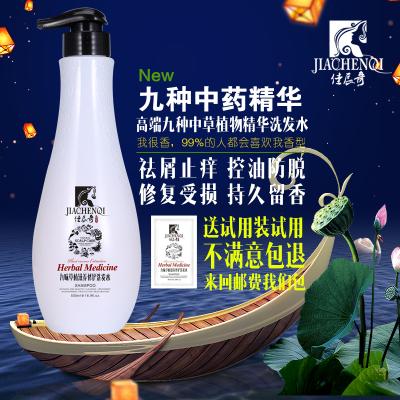 【佳辰奇】九味草植滋养修护洗发水500ml