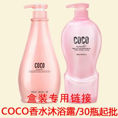 粉可可盒装24起批 裸妆30支起批洗发水护发素身体乳800/750/380/300ML批发,不混批