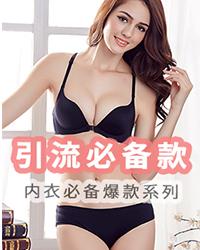 内衣分栏广告2