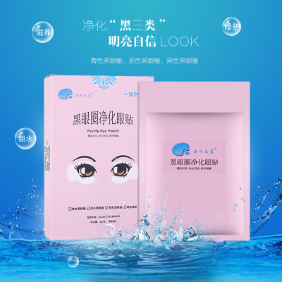 海水之露 黑眼圈净化眼贴淡化黑眼圈淡化细纹 10袋/盒