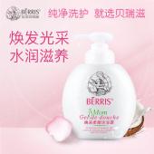 贝瑞滋孕妇专用沐浴露天然保湿滋润孕期洗浴沐浴液补水嫩滑肌肤