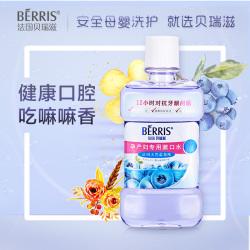 贝瑞滋孕妇漱口水孕产妇月子期产后漱口水蓝莓清新口气