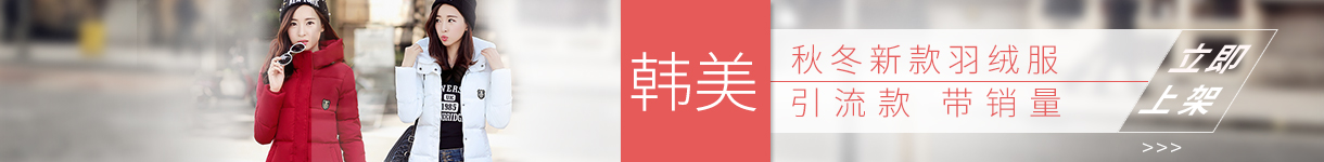 新版女装频道也-横幅广告1