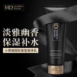 小黑裙国际香型黑色经典香水丝滑身体乳258ml