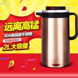 秋菊 大容量不锈钢电热水壶 QJ-808