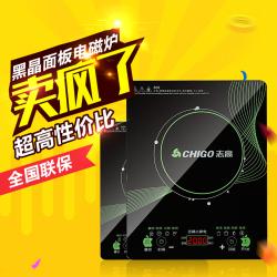Chigo/志高 809 超薄整板黑晶面板触摸多功能电磁炉 超大主板