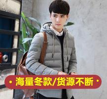 男装新品广告位3