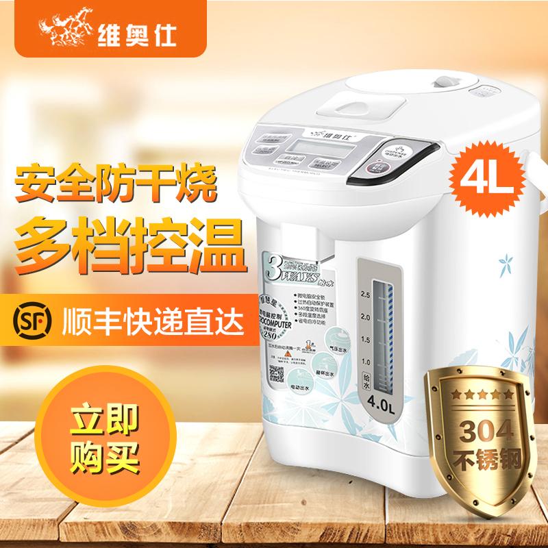 保温烧水壶电热水壶4L全不锈钢 三...