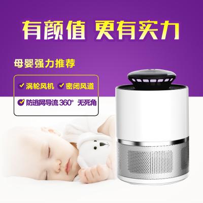 智能光控光触媒灭蚊灯捕灭蝇孕婴家用电子驱蚊无辐射