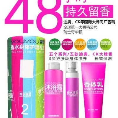 MOUMOU魔味 48小时持久留香香水身体护理礼盒