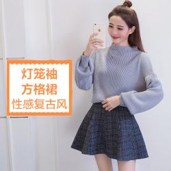 女人志 2017春季新款纯色灯笼袖毛衣+方格子大摆裙  时尚 毛衣套装8098