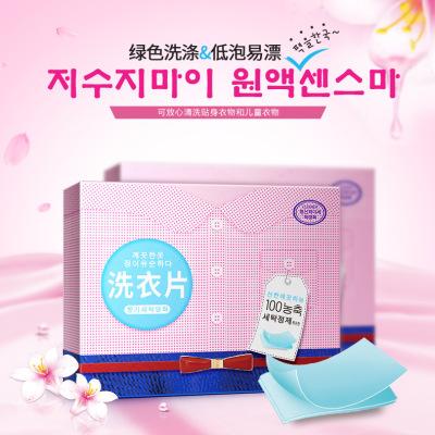 韩婵 洗衣片洁净芳香 日化用品易清洗速溶低泡柔软衣物 洗涤产品