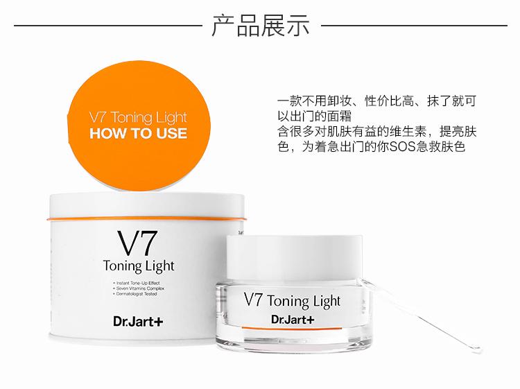 dr.jart/蒂佳婷提亮素颜霜v7面霜50ml保湿控油润肤 韩国正品