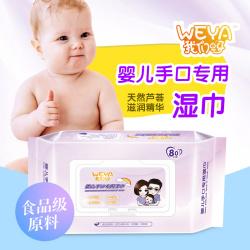 婴儿手口湿巾纸湿纸巾 新生儿童宝宝 带盖柔肤80抽*2