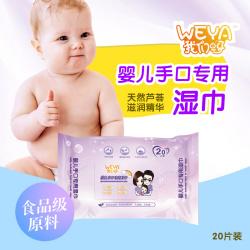 我们呀,婴儿手口专用湿巾 20片/包*10