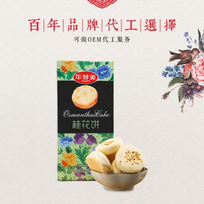 【华梦美】 广州特产桂花饼