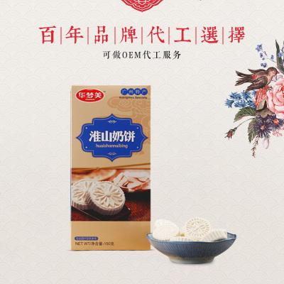 【华梦美】 广州特产淮山奶饼