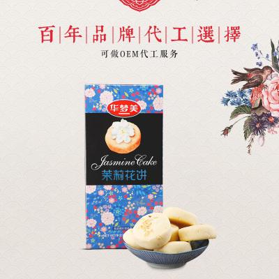 【华梦美】 美味特产茉莉花饼