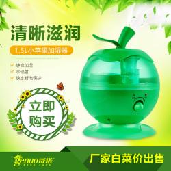 深宝 哥诺小苹果加湿器 SB-106 G
