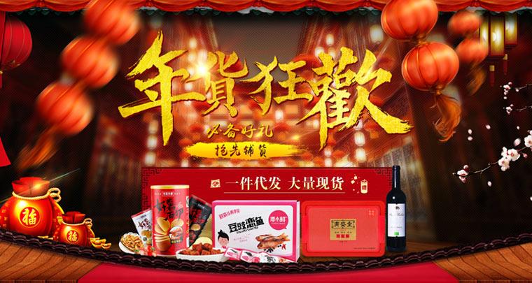 食品频道页轮播-年货节