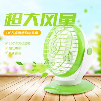 米卡罗 usb风扇 小电风扇 静音 6寸迷你风扇 小电扇 USB电风扇