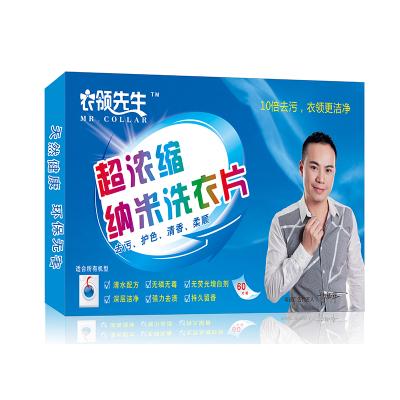衣领先生 澳大利亚清洗技术超浓缩纳米洗衣片 60片/盒