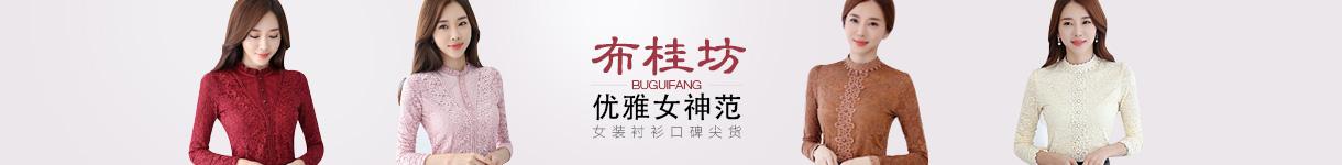 布桂坊-横幅