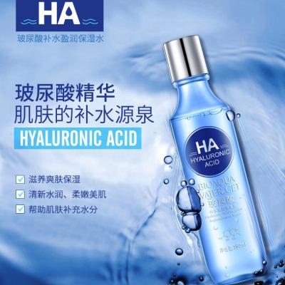 BIOAQUA 玻尿酸精华 爽肤水补水滋养盈润保湿水