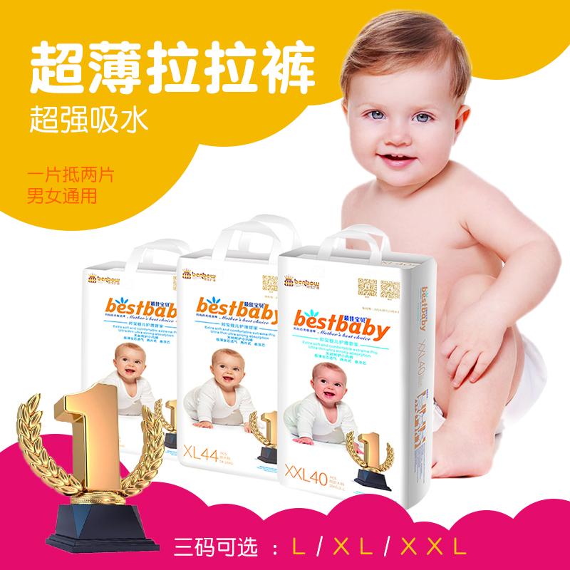 Bestbaby 动感活力 系列拉拉裤...