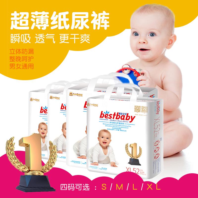 Bestbaby 丝薄干爽 系列纸尿裤...