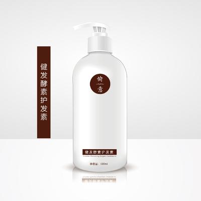 愉意 健发酵素 头发柔顺护发素正品去头屑止痒护发素改善脱发减少头屑500ml