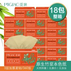 觅俏原生竹浆本色抽纸18包装抽取式面巾纸巾餐巾卫生纸整箱家庭装