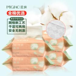 【觅俏】一次性纯棉洗脸巾洁面巾30片*4包
